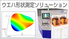表面形状測定システム