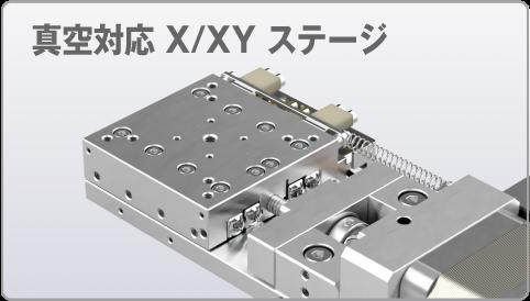 真空対応X/XYステージ