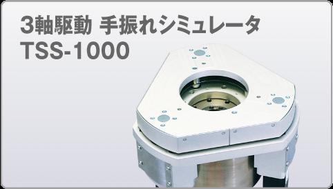 手振れシミュレータ TSS-1000