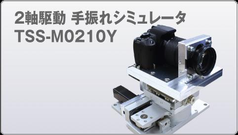 手振れシミュレータ TSS-M0210Y