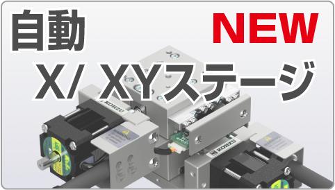 自動X/XYステージ