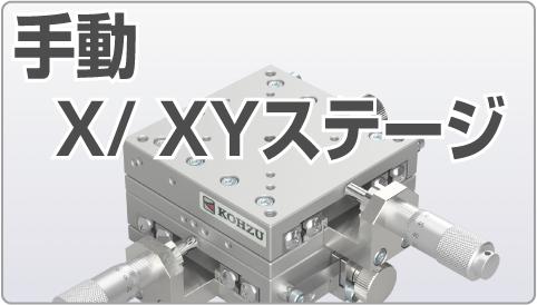 手動X/XYステージ